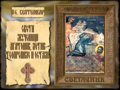 СВЕТАЧНИК 4. СЕПТЕМБАР