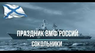 Праздник ВМФ в Сокольниках