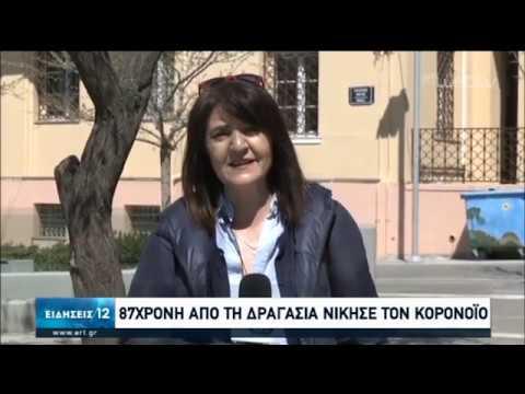 145 συνολικά τα κρούσματα Κορονοϊού σε Καστοριά και Κοζάνη | 08/04/2020 | ΕΡΤ