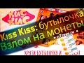 """Відео для запиту """"kiss kiss бутылочка знакомства общение"""""""