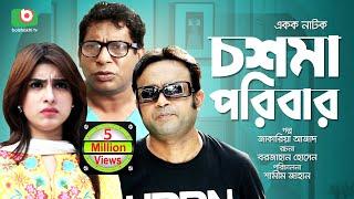 Download Video হাসির নাটক - চশমা পরিবার - Chosma Poribar | Mosharraf Karim, Shokh, A K M Hasan | Comedy Natok MP3 3GP MP4
