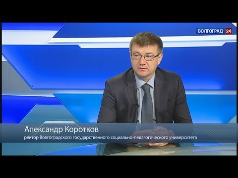 Александр Коротков, ректор Волгоградского государственного социально-педагогического университета