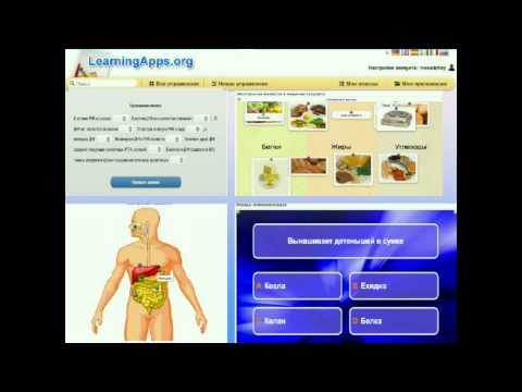 Примеры использования электронных ресурсов (ЭОР) на уроках биологии (из опыта работы)