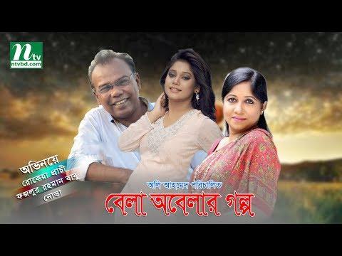 Bangla Drama Bela Obelar Golpo (বেলা অবেলার গল্প) | Fazlur Rahman Babu &  Nova by Oly Ahmed