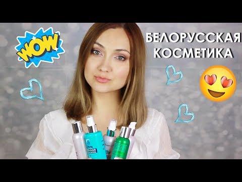 какой белорусский крем для лица лучше