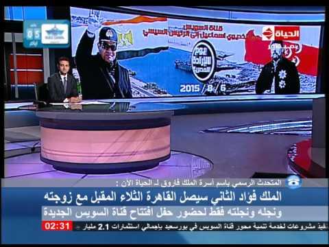أسرة الملك فاروق تؤكد حضور فؤاد الثاني حفل افتتاح قناة السويس الجديدة