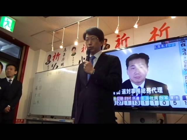 2014総選挙 当選御礼