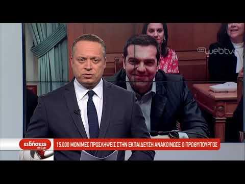 Τίτλοι Ειδήσεων ΕΡΤ3 19.00 | 19/12/2018 | ΕΡΤ
