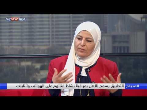 العرب اليوم - شاهد: تطبيق للتحكم في أجهزة الطفل من غوغل