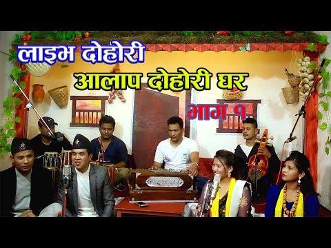 (लाइभ दोहोरी घर छोडेर प्रदेश जानु ठिक छैन || Aalap Dohori Ghar Episode 1 - Duration: 18 minutes.)