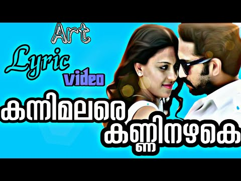 Video Kanni malare kanninazhake (കന്നി മലരെ കണ്ണിനഴകെ )malayalam lyrics video download in MP3, 3GP, MP4, WEBM, AVI, FLV January 2017
