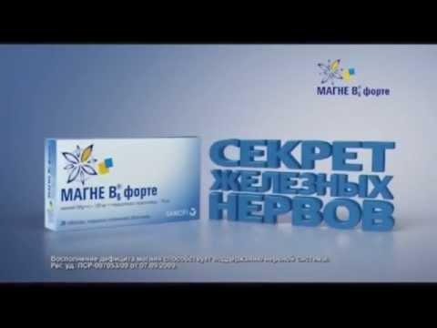 (2015) МАГНЕ В6 форте - Секрет железных нервов (видео)