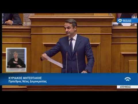 Κ.Μητσοτάκης(Πρόεδρος ΝΔ)(Διανομή Κοινωνικού Μερίσματος)(20/11/2017)