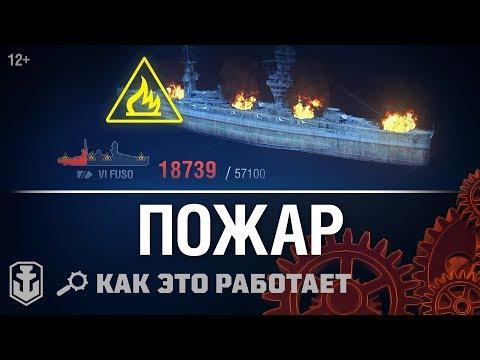 Как это работает: Пожары | Wоrld оf Wаrshiрs - DomaVideo.Ru