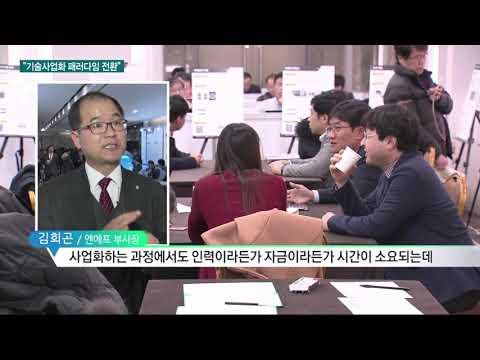 image of 2018 대한민국산업기술대전-한국경제티비