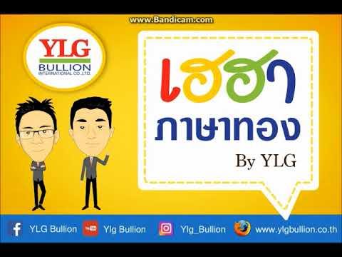 เฮฮาภาษาทอง by Ylg 13-09-2560