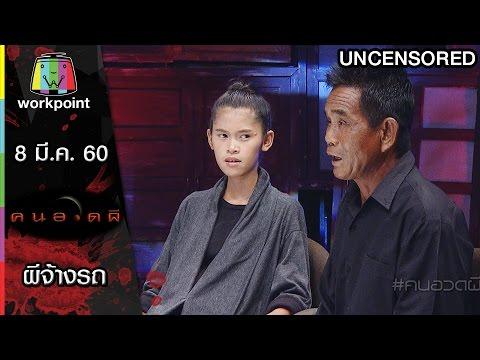 คนอวดผี | ผีจ้างรถ | Uncensored | 8 มี.ค. 60 Full HD