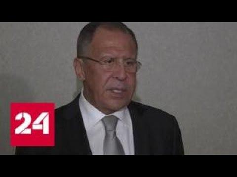Лавров и Тиллерсон обсудили широкий круг вопросов - Россия 24 (видео)