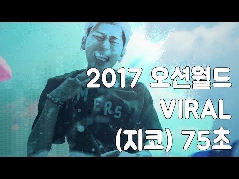 17 오션월드 TV-CF(지코) 75