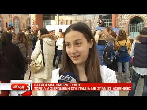 Πορεία του «Κάνε μια Ευχή Ελλάδος» για παιδιά με σπάνιες ασθένειες | 26/4/2019 | ΕΡΤ