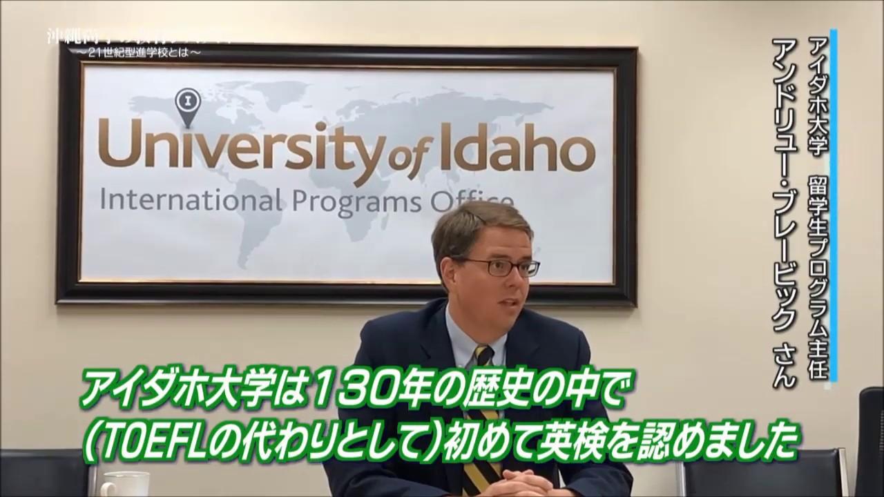 アイダホ大学 留学生プログラム主任 アンドリュー・ブレービックさん