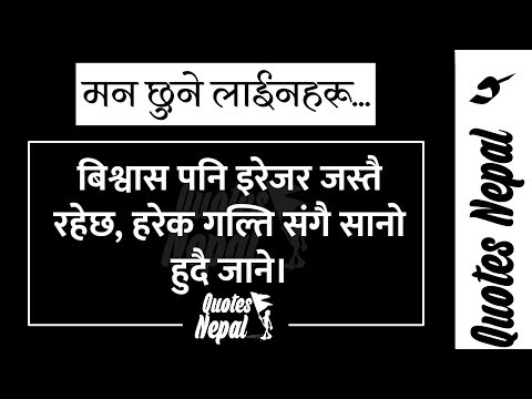 Good quotes - Quotes Nepal - मन छुने लाइनहरु - Nepali Quotes - Saying - Best Lines - Selected Lines