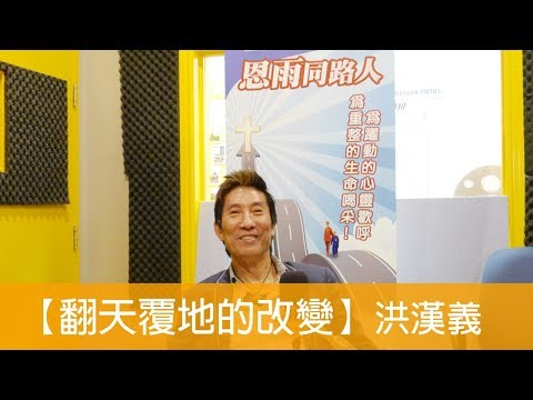 電台見證 洪漢義 (翻天覆地的改變) (01/14/2018 多倫多播放)