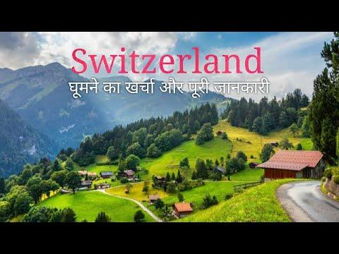 Switzerland Tourist Places | Switzerland Tour Budget | Switzerland Tour Guide | Switzerland Vlog
