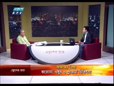 Ekusher Rat || বিষয়: করোনা; ওষুধ ও প্লাজমা চিকিৎসা || 18 May 2020 || ETV Talk Show