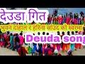 Deuda song(बाटो पर्यो फेरो)Bhuwan dahal\harina saud...