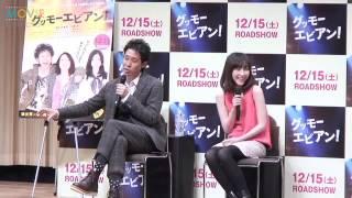 麻生久美子、大泉洋/『グッモーエビアン!』学生限定試写会