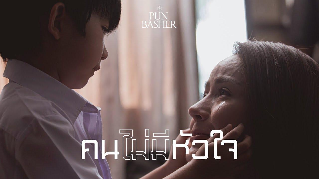 คนไม่มีหัวใจ - PUN BASHER「Official MV」