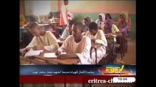 Eritrean Arabic News  29 April 2013 - Eritrea TV