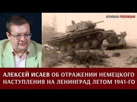 Алексей Исаев об отражении немецкого наступления на Ленинград летом 1941 года