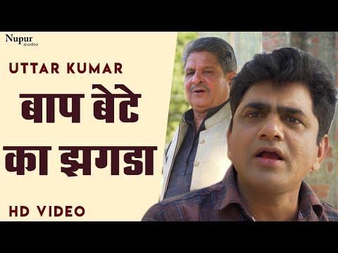 बाप बेटे का झगड़ा | Uttar Kumar | New Haryanvi Movie Haryanavi 2020