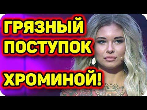 ДОМ 2 НОВОСТИ раньше эфира! (25.03.2018) 25 марта 2018.