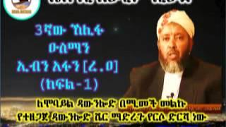 3ኛው ኸሊፋ ዑስማን ኢብን አፋን [ረ.ዐ] ክፍል- 1 Shekh Ibrahim Siraj