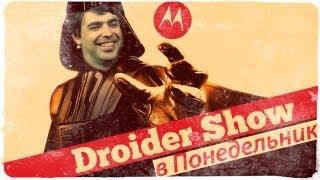 Droider Show #42. Скрытая угроза