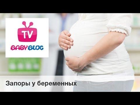 Что поможет от запора у беременных