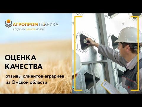 Отзывы о зерносушилке клиентов-аграриев в Омской области