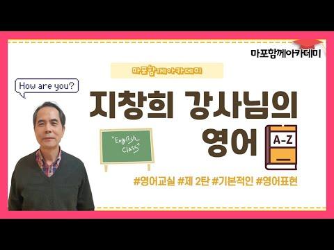 [마포함께아카데미]#6 일상에서 사용하는 '영어 기본표현'