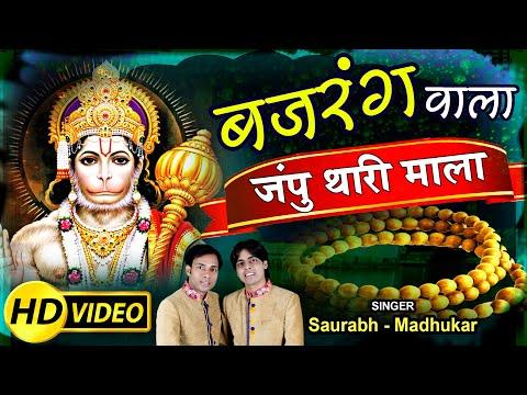 bajrang bala japu thari mala ramdoot hanuman bhajan Hindi lyics by Saurabh Madhukar