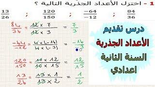 الرياضيات الثانية إعدادي - الأعداد الجذرية تقديم تمرين 18