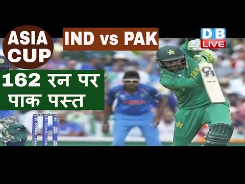 Asia Cup Cricket | Cricket News | India vs Pakistan| 19 Sept 2018 | #DBLIVE