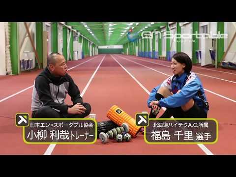 福島千里選手も愛用!トリガーポイントを使って身体を良く!