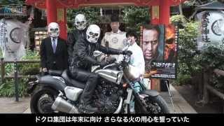 『ゴーストライダー2』大ヒット&火の用心祈願イベント