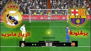 Video PES 2017 | Penalty Shootout | El Clasico | Real Madrid vs FC Barcelona | Gameplay PC MP3, 3GP, MP4, WEBM, AVI, FLV September 2018