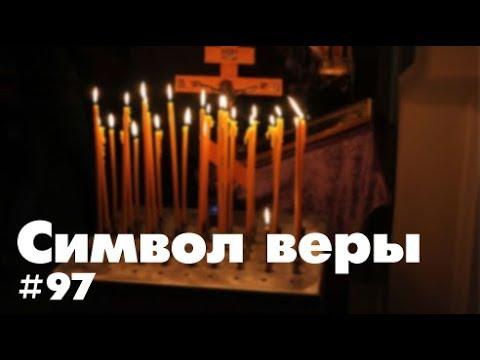 Символ веры. Выпуск №97,  Октябрь 2017