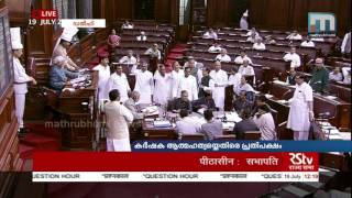 New Delhi: Central Government informed the Rajya Sabha that they are in no way related to attacks happening in the name of cow protection.Central Home Minister for States also said that it was up to the States to take action.  At the same time Opposition staged a walk out stating that the Government was not taking action regarding farmer suicides. More from Mathrubhumi News:Website: http://www.mathrubhumi.com/tv/Facebook: https://www.fb.com/mbnewsin/-----------------------------------------------------Mathrubhumi News (മലയാളം: മാതൃഭൂമി ന്യൂസ്) is a 24-hour Malayalam television news channel and is one of Kerala's most viewed TV channels. Owing to its varied presentation style and reliable content, Mathrubhumi News has become the fastest growing news channel in Kerala. More than just a news channel, Mathrubhumi News features a host of programmes that relate to various aspects of life in Kerala. Some of the frontline shows of the channel include: Super Prime Time, the No.1 prime time show in Kerala, the woman-centric news programme She News and Nalla Vartha a news program that focuses on positive news.Mathrubhumi News is an initiative by The Mathrubhumi Printing & Publishing Co. Ltd.Mathrubhumi News. All rights reserved ©.