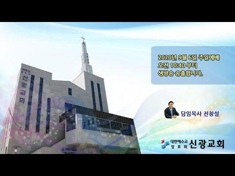 신광교회(마산) 주일예배 생방송_2020. 09. 06 AM11:00